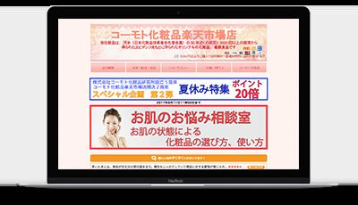 コーモト化粧品 楽天市場店