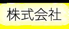株式会社コーモト